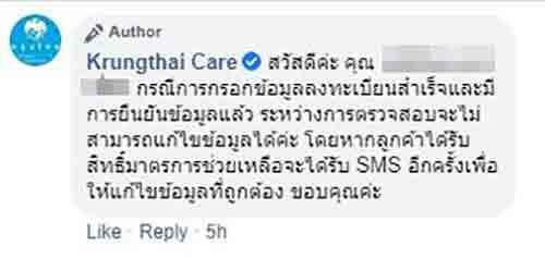 ยืนยันจากกรุงไทย