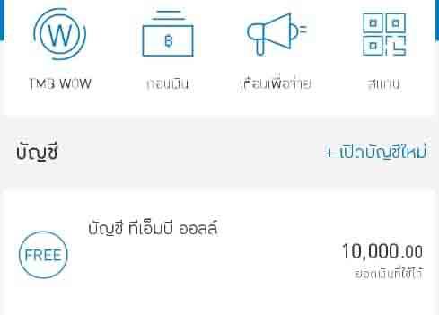 ธนาคาร ทหารไทย
