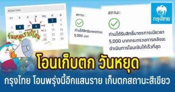 พรุ่งนี้โอนอีก 1 แสนราย กรุงไทย