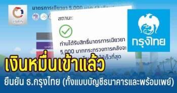 ธนาคารกรุงไทยได้แล้ว เงินหมื่น
