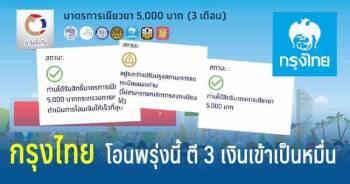 กรุงไทยโอนพรุ่งนี้ตี3