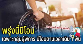 เยียวยาผู้พิการ