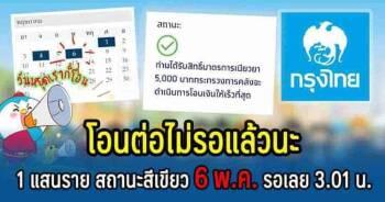 กรุงไทยโอนอีก 1 แสนในวันหยุด