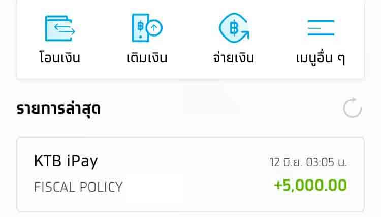 ธนาคารกรุงไทยเข้าแล้ว