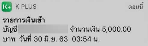 กสิกร 3.54 น.