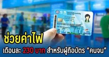 ช่วยค่าไฟฟ้าสำหรับผู้ถือบัตรคนจน