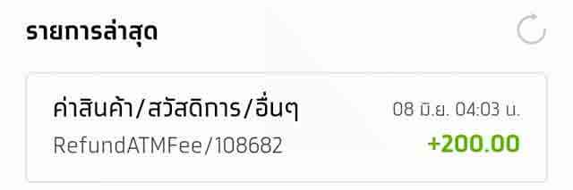 คืนเงิน ธนาคารกรุงไทย