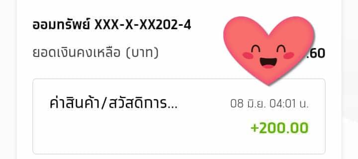 กรุงไทยคืนค่าธรรมเนียม 200