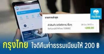 กรุงไทยใจดีคืนเงินค่าธรรมเนียม