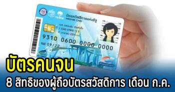 8 สิทธิของผู้ถือบัตรสวัสดิการแห่งรัฐ