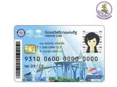 บัตรสวัสดิการแห่งรัฐ หรือ บัตรคนจน