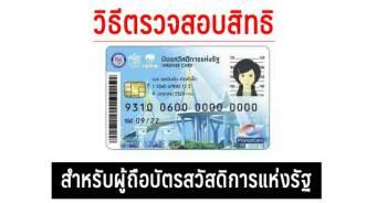 วิธีตรวจสอบสิทธิ ผู้ถือบัตรสวัสดิการแห่งรัฐ