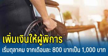 เพิ่มเงินให้ผู้พิการจากเดือนละ 800 บาท เป็น 1,000 บาท