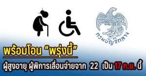 พร้อมโอนเบี้ยยังชีพและเบี้ยความพิการ 17 กันยายน