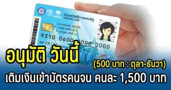อนุมัติวันนี้ เติมเงินเข้าบัตรสวัสดิการคนละ 1500 บาท