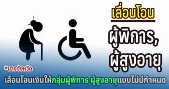 เลื่อนโอนเงินให้กลุ่มผู้พิการ ผู้สูงอายุ