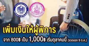 เพิ่มเงินเดือนให้ผู้พิการ จาก 800 เป็น 1,000 บาท