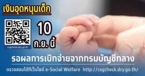 เงินอุดหนุนเด็กเพื่อการเลี้ยงดูเด็กแรกเกิด