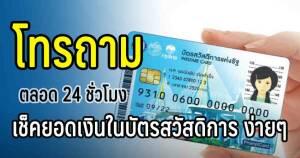 โทรถามยอดเงินในบัตรสวัสดิการแห่งรัฐ