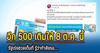เติมเงินเข้าบัตรสวัสดิการอีก 500 บาทวันที่ 8 ตุลาคม