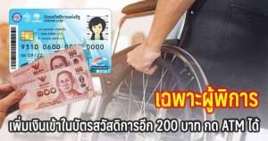 เพิ่มเงินให้ผู้พิการอีก200บาท ภายในบัตรสวัสดิการแห่งรัฐ
