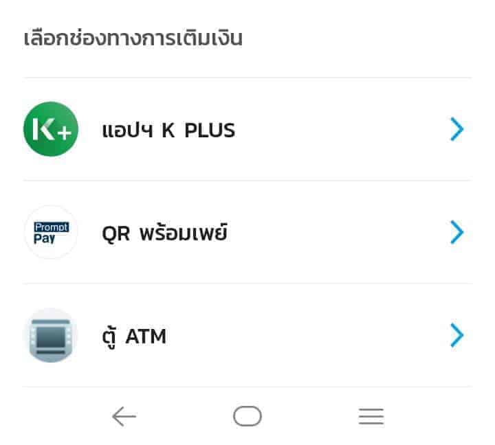 เติมเงินเข้าแอปเป๋าตังด้วย แอปของธนาคารกสิกรไทย