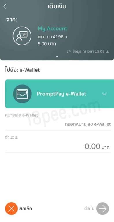 วิธีการเติมเงินเข้าเป๋าตัง ด้วยธนาคารกสิกรไทย