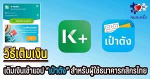 วิธีเติมเงินเข้าแอปเป๋าตังด้วยแอปธนาคารกสิกรไทย