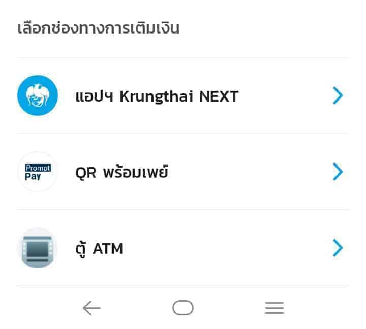 วิธีการเติมเงินเข้า เป๋าตังด้วย ธนาคารกรุงไทย