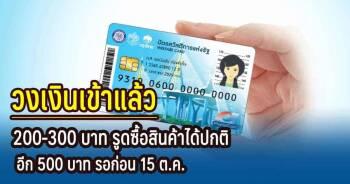 เงินจะเข้าบัตรสวัสดิการแห่งรัฐวันไหน
