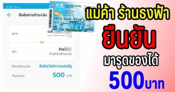 เงินเข้าบัตรสวัสดิการแล้ว 500 บาท