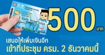 คนละครึ่ง 2 เพิ่มเงินในบัตรสวัสดิการแห่งรัฐ 500 บาท