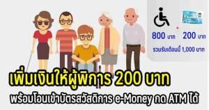 ผู้พิการรับเงินอีก 200 บาท เข้าบัตรสวัสดิการ