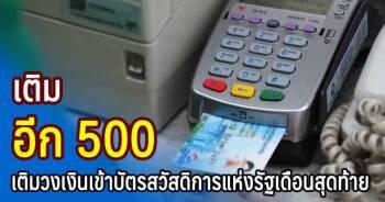 เพิ่มวงเงินเข้าบัตรสวัสดิการแห่งรัฐ 500 บาท