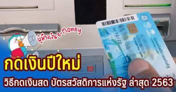 วิธีกดเงินบัตรสวัสดิการแห่งรัฐ