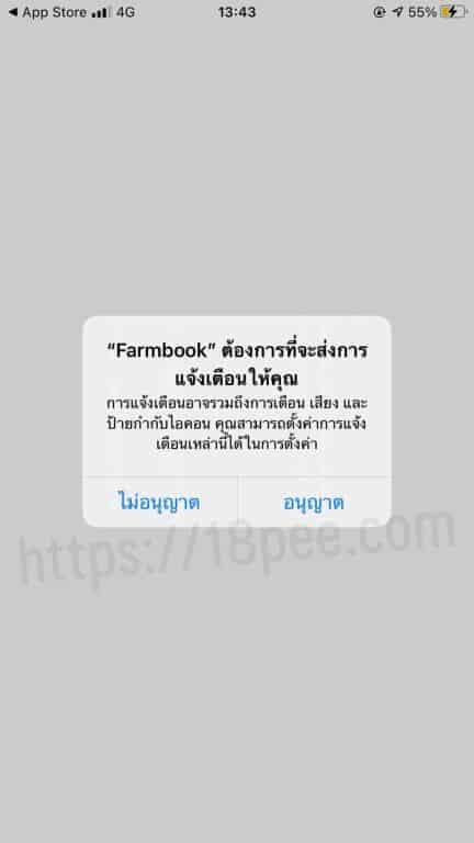 เปิดการอนุญาติให้แอพ farmbook แจ้งเตือน