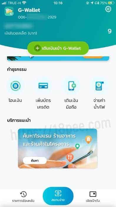 ในเมนู G-Wallet ให้เลือกเมนู โอนเงิน