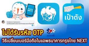 วิธีเปลี่ยนเบอร์มือถือในแอพธนาคารอรุงไทย next