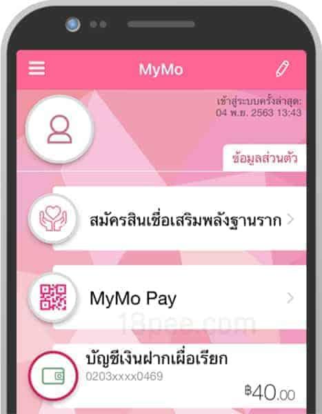 mymo สินเชื่อรากฐาน ธนาคารออมสิน