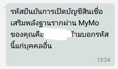 SMS แจ้งรหัส OTP
