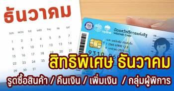 สิทธิผู้ถือบัตรสวัสดิการแห่งรัฐธันวาคม 2563