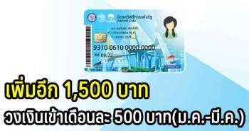 เพิ่มเงินเข้าบัตรสวัสดิการแห่งรัฐอีก 1500 บาท