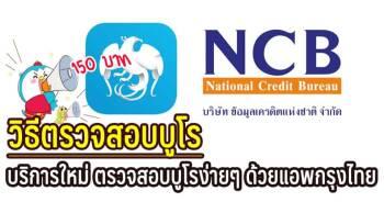 วิธีตรวจเครดิตบูโรด้วยแอพธนาคารกรุงไทย next