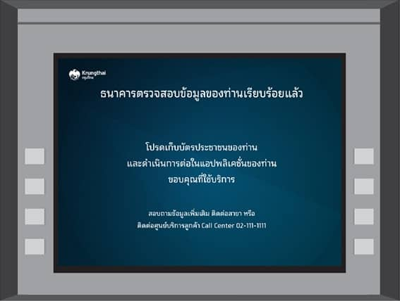ทำการยืนยันตัวตนที่ตู้ atm กรุงไทยเรียบร้อยแล้ว