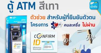 วิธียืนยันตัวตนที่ตู้ atm ธนาคารกรุงไทย
