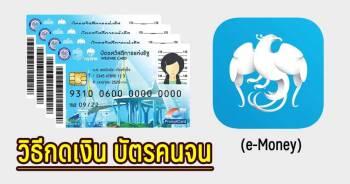 วิธีกดเงินสดจากตู้ atm ธนาคารกรุงไทย