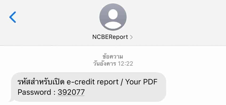 sms รหัสใช้ในการเปิดไฟร์ pdf