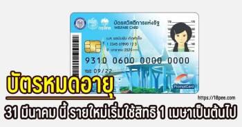 บัตรสวัสดิการแห่งรัฐหมดอายุต้องคืนที่สาขากรุงไทย