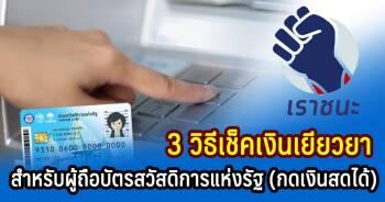 3วิธีเช็คเงินเยียวยาเราชนะ 3500 บาทในบัตรสวัสดิการแห่งรัฐ
