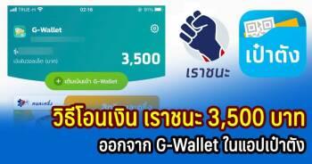 วิธีโอนเงินเราชนะออกจากแอปเป๋าตังเมนู g-wallet
